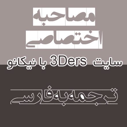 Shakhes-3ders-persian