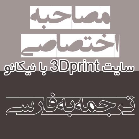 Shakhes-3dprint-persian
