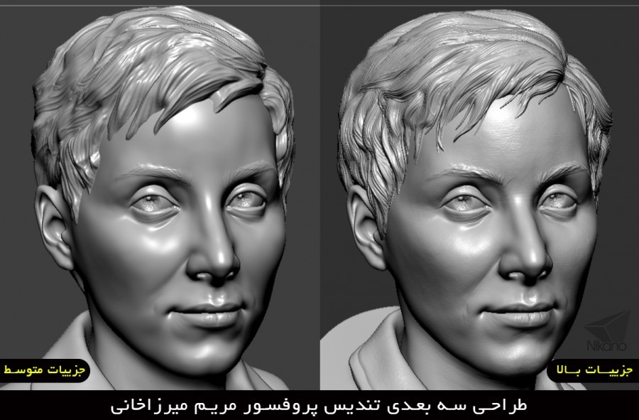 طراحی سه بعدی تندیس پروفسور مریم میرزاخانی
