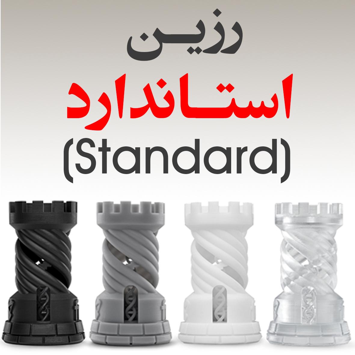 رزین استاندارد - خدمات پرینت سه بعدی SLA نیکانو